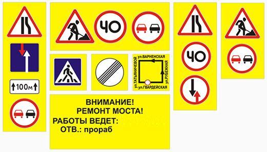 Дорожные знаки на желтом фоне гост